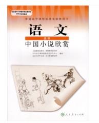 高中语文.选修模块.中国小说欣赏(主编袁行霈)