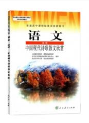 高中语文.选修模块.中国现代诗歌散文欣赏