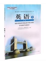 高中英语.必修1(不含光盘)