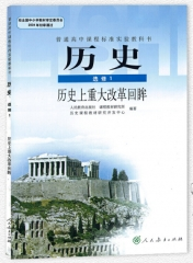 高中历史.选修1.历史上重大改革回眸