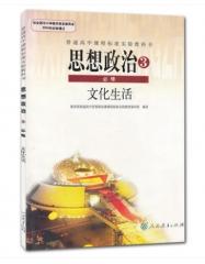 高中思想政治.必修3.文化生活(含光盘)