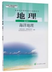 高中地理.选修2.海洋地理