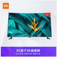 小米电视4S55英寸曲面4k高清液晶屏智能网络彩电视机