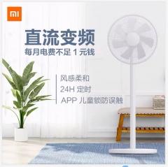 小米米家电风扇落地扇家用静音空气循环扇直流变频立式智能电扇