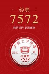 大益普洱茶熟茶 7572(202)