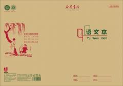 双十一特惠语文本16K