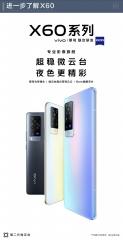 vivo X60 5G版(下单颜色备注)