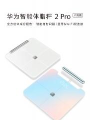 华为智能体脂秤 2 Pro(支持安卓和IOS)