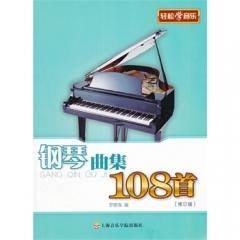 钢琴曲集108首(修订版)