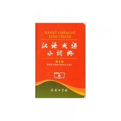 汉语成语小词典.第6版