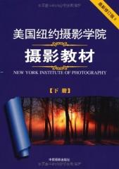 美国纽约摄影学院摄影教材(下册) 最新修订版 II