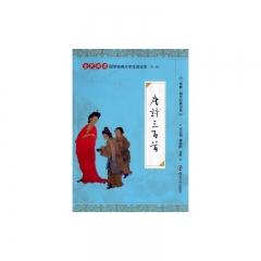 新华图书  支持正版 国学经典大字注音全本/唐诗三百首