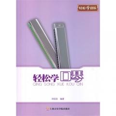 新华图书 支持正版 轻松学口琴/邓绍圣