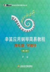 辛笛应用钢琴简易教程 ——弹儿歌 学钢琴(第三册)