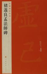 中国碑帖名品·褚遂良孟法师碑