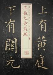 书法经典放大·铭刻系列---王羲之黄庭经