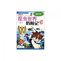 昆虫世界历险记 3