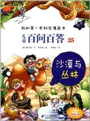 儿童百问百答 25 沙漠与丛林  我的第一本科学漫画书