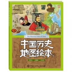 中国历史地图绘本/《中国历史地图绘本》编委会