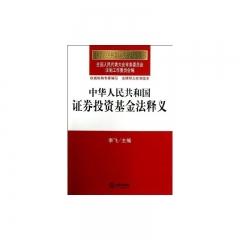 中华人民共和国证券投资基金法释义