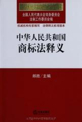 中华人民共和国商标法释义