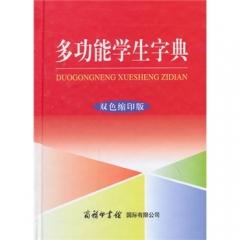 多功能学生字典(双色缩印版)精-编委会