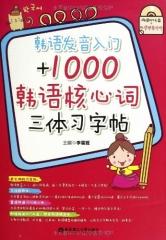 韩语发音入门+1000韩语核心词三体习字帖(含光盘及韩语键盘贴纸)