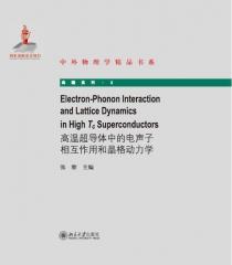 高温超导体中的电声子相互作用和晶格动力学(英文版)