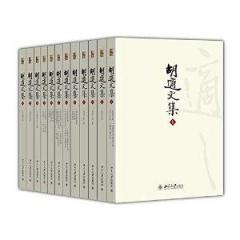 胡适文集(全12册)