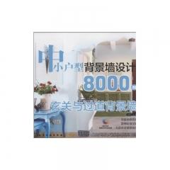 中小户型背景墙设计8000例.玄关与过道背景墙(附光盘)