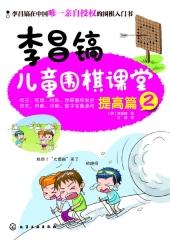李昌镐儿童围棋课堂--提高篇2