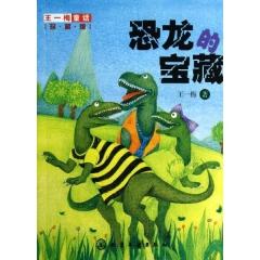 王一梅童话:珍藏版--恐龙的宝藏
