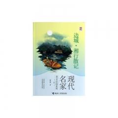 边城·湘行散记