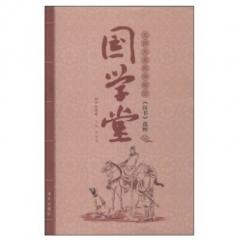 国学堂/北师大名师伴我读《汉书》选粹