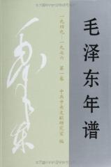 毛泽东年谱(一九四九—一九七六)1-6卷