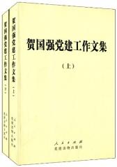 贺国强党建工作文集(上、下)
