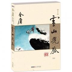 雪山飞狐(新修版)金庸作品集(全一册)