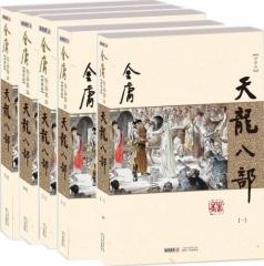 新华图书  支持正版 天龙八部[新修版]金庸作品集(全五册)