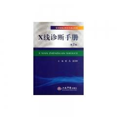 X线诊断手册(第二版).医学影像诊断快学速记系列