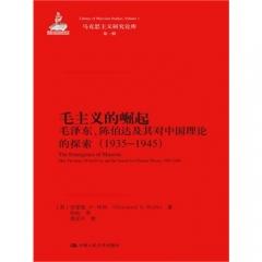 毛主义的崛起:毛泽东﹑陈伯达及其对中国理论的探索(1935-1945)