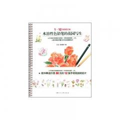 水溶性色铅笔的花园写生/1~12月的花之绘
