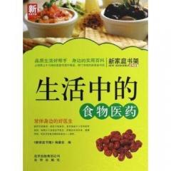 新家庭书架  生活中的食物医药