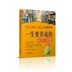 新家庭书架  一生要养成的60个习惯