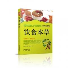 新家庭书架  饮食本草