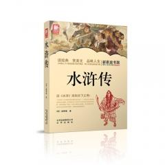 新家庭书架  水浒传