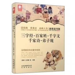 新家庭书架  三字经·百家姓·千字文·千家诗·弟子规
