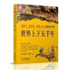新家庭书架  世界上下五千年