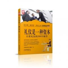 新家庭书架  礼仪是一种资本:日常礼仪的300个细节