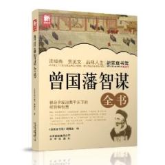 新家庭书架  曾国藩智谋全书