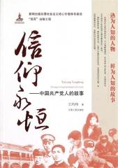信仰永恒--中国共产党人的故事
